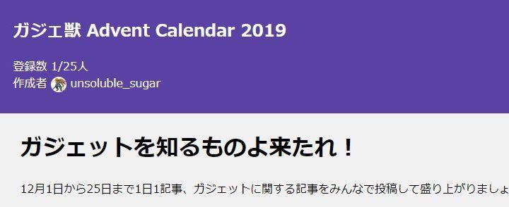 今年もやります。ガジェ獣 Advent Calendar 2019