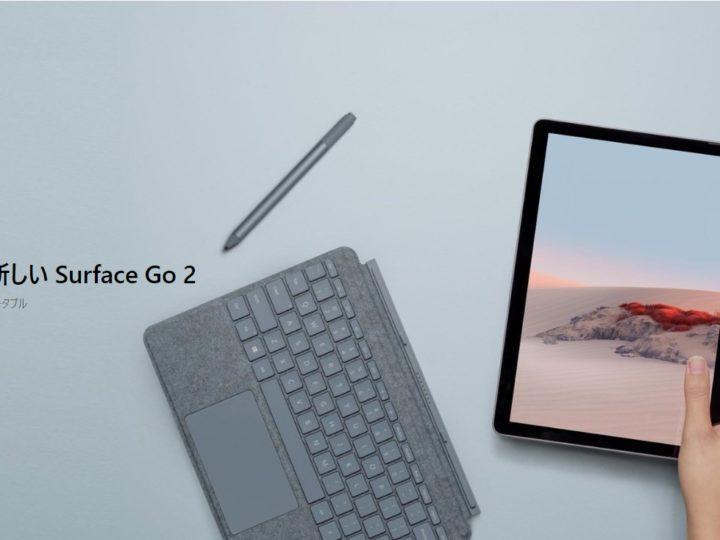 5月12日発売。Surface Go 2予約受付開始