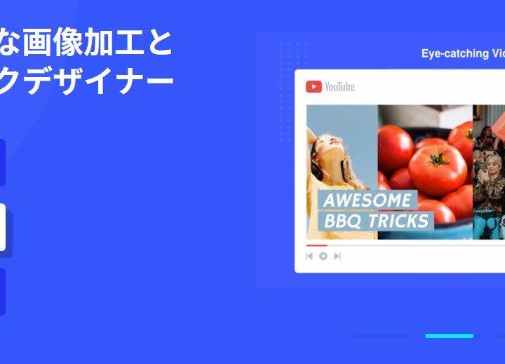 YouTubeのサムネイルやブログのアイキャッチを簡単作成。画像加工サイト「Fotor」が便利