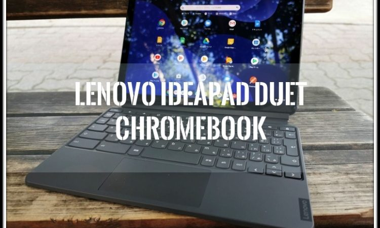 これは名機。Lenovo IdeaPad Duet Chromebookレビュー