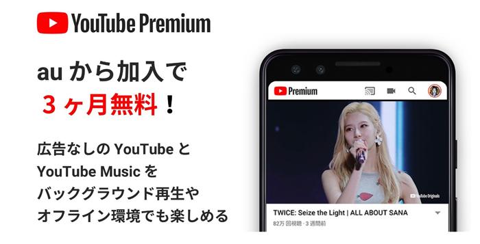 auユーザーなら3カ月間無料。YouTube Premiumの申し込み方法