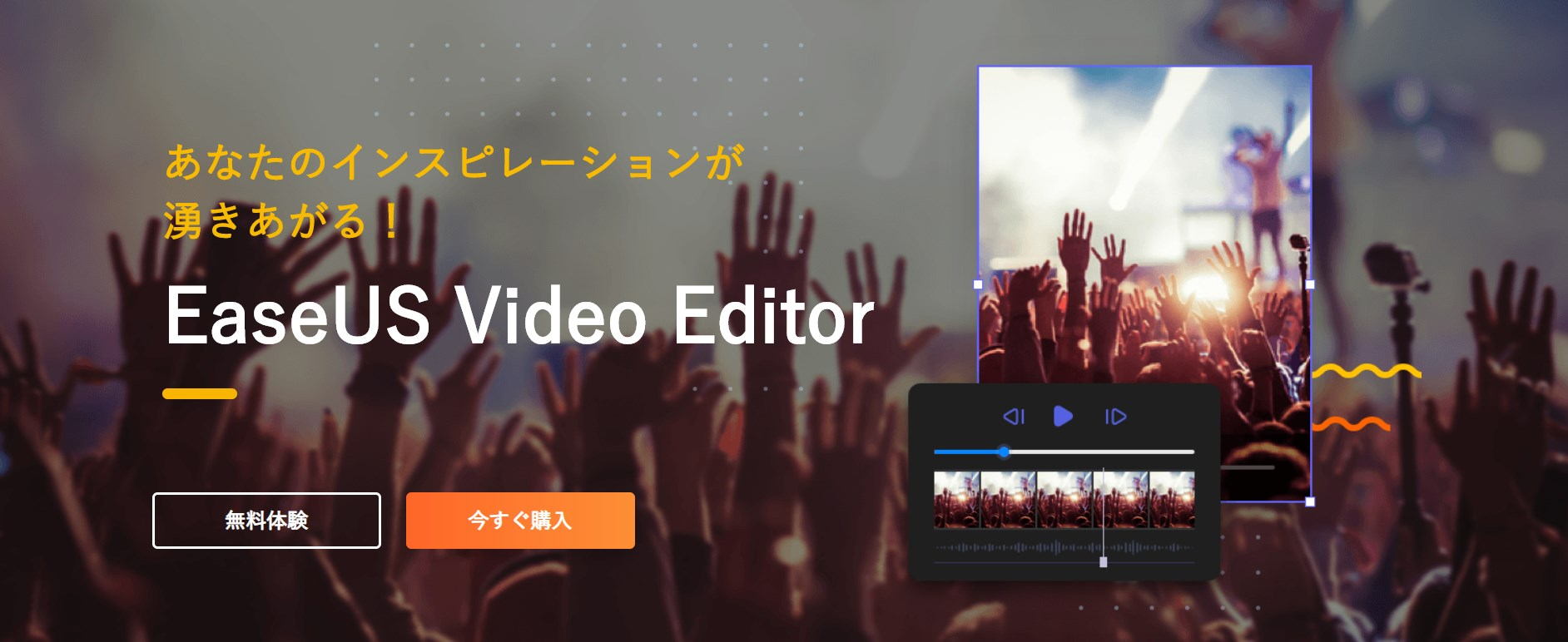 初心者でも扱いやすい動画編集ソフト『EaseUS Video Editor』レビュー【AD】