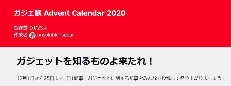 今年もやります。ガジェ獣 Advent Calendar 2020