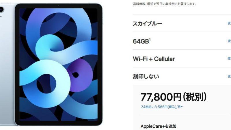 iPad Air(第4世代)をポチりました